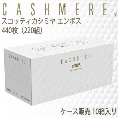 送料無料 スコッティ カシミヤ ティッシュペーパー 220組 10箱入 まとめ買い 00116