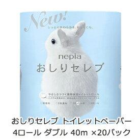 ☆送料無料 ネピア おしりセレブ トイレットペーパー 4ロール ダブル 40m ×20パック 00232