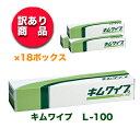 【訳あり】送料無料 クレシア キムワイプ L-100×18ボックス