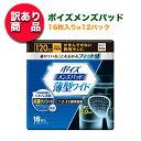 【訳あり】ポイズ メンズパッド 薄型ワイド 安心の中量用 16枚×12パック
