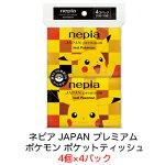 送料無料【郵送】ネピアJAPANプレミアムポケモンポケットティッシュ20枚(10組)4個入り×4袋