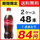 【あす楽対応】●代引き不可 送料無料 コカ・コーラ500ml PET×48本(24本×2ケース) 46277