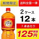 ●代引き不可 太陽のマテ茶 ペコらくボトル 2L 2リットル PET×6本×2ケース 46335
