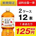 ●代引き不可 からだ巡茶 ペコらくボトル 2L 2リットル PET×6本×2ケース 46334