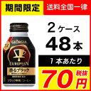 ●代引き不可 ジョージアヨーロピアン 香るブラック290ml ボトル缶×48本(24本×2ケース) 46391