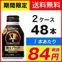●代引き不可 送料無料 ジョージアヨーロピアン 香るブラック290ml ボトル缶×48本(24本×2ケース) 46391