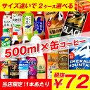 【あす楽対応】●代引き不可 500ml(24本)+缶コーヒー(30本) よりどり組み合わせ自由 46607