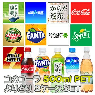 【期間限定!特別特価!!】●代引き不可 コカ・コーラ 500ml PET よりどり 2ケース 組み合わせ自由 46001