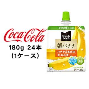 ●送料無料 コカ・コーラ ミニッツメイド朝バナナ180gパウチ×24本 × 1ケース 46165
