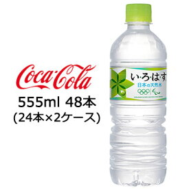 【期間限定!激安 値下げ中!】●送料無料 コカ・コーラ いろはす555ml PET×48本(24本×2ケース) 46289