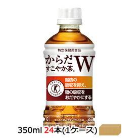 ●送料無料 コカ・コーラ からだすこやか茶W 350ml PET×24本 (1ケース) トクホ 特保 46098