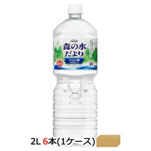 ●代引き不可 コカ・コーラ 森の水だより 2L PE...