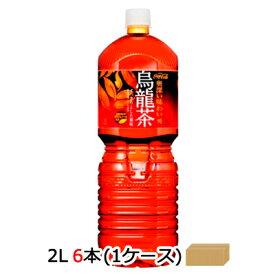 ●送料無料 コカ・コーラ 煌烏龍茶 ペコらくボトル 2L 2リットル PET×6本 (1ケース) 46086