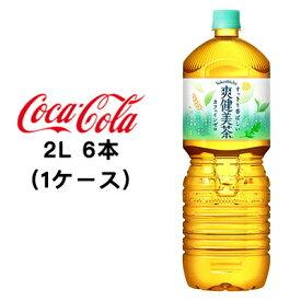 ●送料無料 コカ・コーラ 爽健美茶 ペコらくボトル 2L PET ×6本(1ケース) 46365
