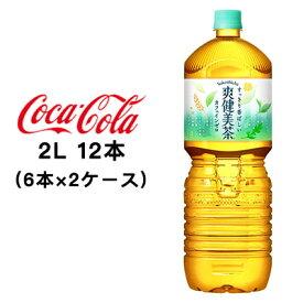 ●送料無料 コカ・コーラ 爽健美茶 ペコらくボトル 2L PET ×12本 (6本×2ケース) 46333