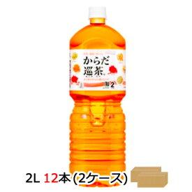 ●送料無料 コカ・コーラ からだ巡茶 ペコらくボトル 2L PET×12本 (6本×2ケース) 47344