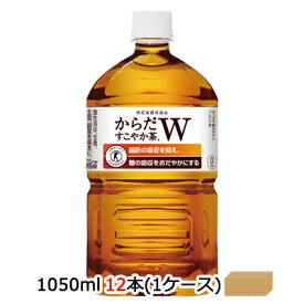 ●送料無料 コカ・コーラ からだすこやか茶W 1050ml PET×12本 (1ケース) トクホ 特保 46392