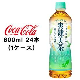 【期間延長!大特価!値下中!】●送料無料 コカ・コーラ 爽健美茶 600ml PET ×24本 (1ケース) 46253