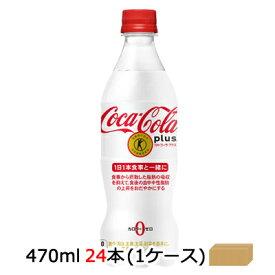 【期間限定!激安 値下げ中!】●送料無料 コカ・コーラ コカ・コーラプラス 470ml PET×24本 × 1ケース 46624