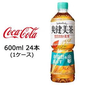 ●送料無料 コカ・コーラ 爽健美茶 健康素材の麦茶 600ml PET×24本 (1ケース) 46636