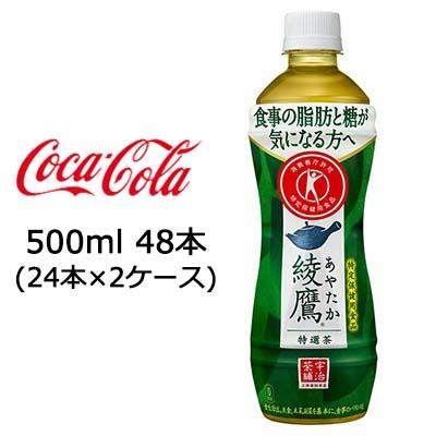 ●代引き不可 送料無料 コカ・コーラ 綾鷹 特選茶 500ml PET×48本(24本×2ケース) 47196