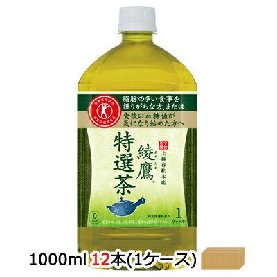 ●代引き不可 送料無料 コカ・コーラ 綾鷹 特選茶 PET 1000ml ×12本 × 1ケース 47378