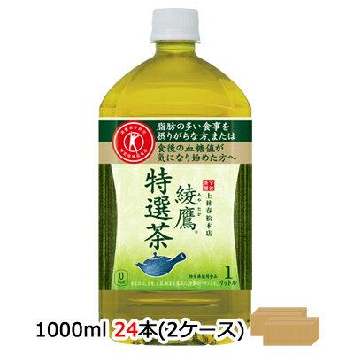 ●代引き不可 コカ・コーラ 綾鷹 特選茶 PET 1000ml ×24本(12本×2ケース) 47381
