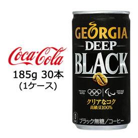 【数量限定!Coke ONチケット プレゼント!】●送料無料 コカ・コーラ ジョージア ディープ ブラック ラッキータブ 185g 缶×30本 (1ケース) 47317