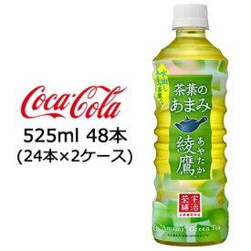 ●送料無料 コカ・コーラ 綾鷹 茶葉のあまみ PET 525ml ×48本(24本×2ケース) お茶 47061