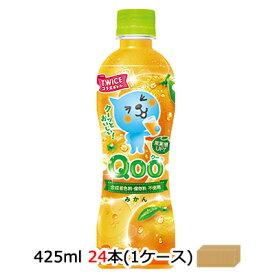 ●送料無料 コカ・コーラ ミニッツメイド クー Qoo みかん PET 425ml ×24本(1ケース) 47449