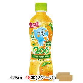 ●送料無料 コカ・コーラ ミニッツメイド クー Qoo みかん PET 425ml ×48本(24本×2ケース) 47450