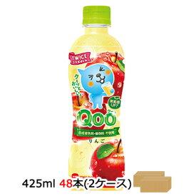 ●送料無料 コカ・コーラ ミニッツメイド クー Qoo りんご PET 425ml ×48本(24本×2ケース) 47452