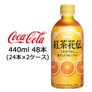 ●送料無料 コカ・コーラ 紅茶花伝 クラフティー 贅沢しぼり オレンジティー PET 440ml 48本 ( 24本×2ケース ) 47524