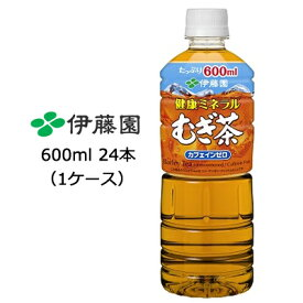 送料無料 伊藤園 健康ミネラル麦茶 600ml PET×24本 49312