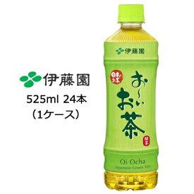 送料無料 伊藤園 おーいお茶 緑茶 525ml PET×24本 49306