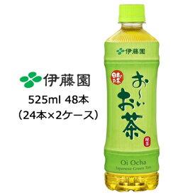 送料無料 伊藤園 おーいお茶 緑茶 525ml PET×48本(24本×2ケース) 49371