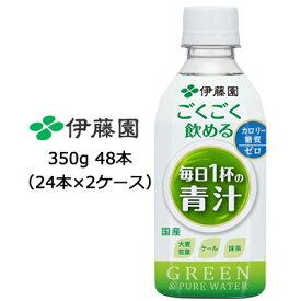 送料無料 伊藤園 ごくごく飲める 毎日1杯の青汁 PET 350g PET×48本(24本×2ケース) 49417