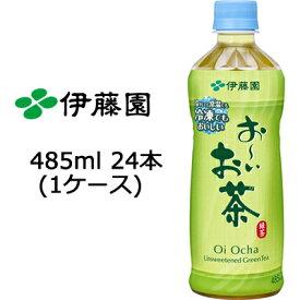 【在庫限り!大特価!】送料無料 伊藤園 冷凍ボトル おーいお茶 緑茶 485ml PET×24本 49880