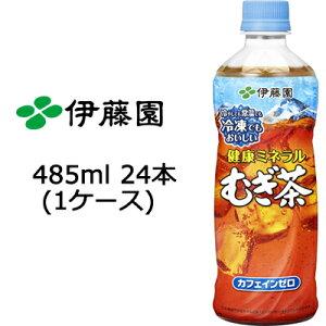 【在庫限り!大特価!】送料無料 伊藤園 冷凍ボトル 健康ミネラル麦茶 485ml PET×24本 49881