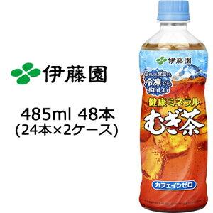 【在庫限り!大特価!】送料無料 伊藤園 冷凍ボトル 健康ミネラル麦茶 485ml PET×48本(24本×2ケース) 49883