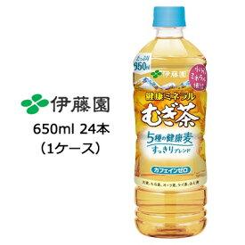 送料無料 伊藤園 健康ミネラル むぎ茶 5種の健康麦 すっきりブレンド PET 650ml×24本 49592