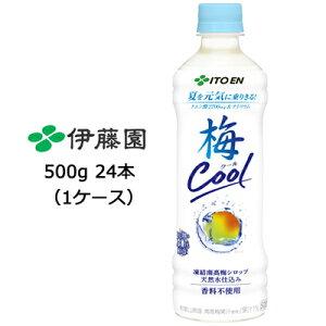 送料無料 伊藤園 不二家 梅 (cool) クール PET 500g×24本 49600