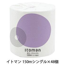 ●送料無料 イトマン 1ロール 150mソフト 48ロール 業務用トイレットペーパーまとめ買い 00673