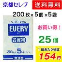 ●代引き不可 送料無料 泉製紙 ペーパータオルEVERY(エブリ)200枚入×5個×5袋 00702