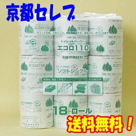 【マラソン期間 エントリーで ポイント5倍】●送料無料 泉製紙 エコロ 110 トイレットペーパー シングル (1ロールずつ紙包装あり) 18ロール 3袋 00508