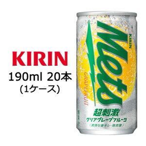 [取寄] 送料無料 キリン メッツ 超刺激 クリア グレープフルーツ 190ml缶 20本 ( 1ケース ) 44080