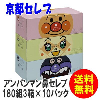 ☆送料無料 ネピア 鼻セレブ ティッシュ アンパンマン180組 3箱×10パック まとめ買い 00110