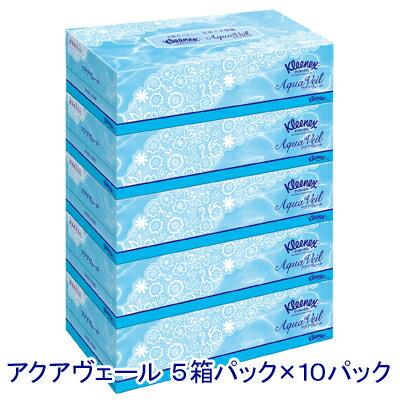 ☆送料無料 クリネックス ティッシュペーパー アクアヴェール180組×5箱×10パック まとめ買い 00173