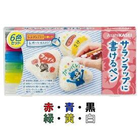 ●送料無料 【郵送】 旭化成 サランラップに書けるペン6色セット 03481