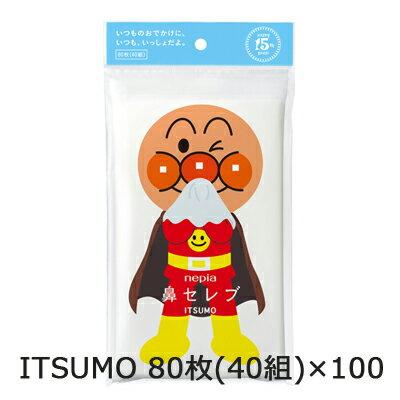 ○お取り寄せ商品 送料無料 ネピア アンパンマン 鼻セレブ ティッシュ ITSUMO 80枚(40組)×100パック 00038